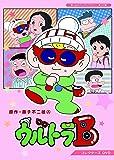 ウルトラB コレクターズDVD 【想い出のアニメライブラリー  第107集】