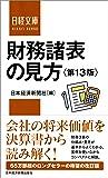 日経文庫 財務諸表の見方