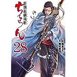 ちるらん 新撰組鎮魂歌 (28) (ゼノンコミックス)