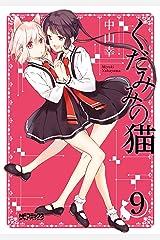 くだみみの猫 9 (MFコミックス アライブシリーズ) Kindle版