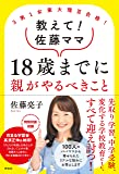 3男1女東大理Ⅲ合格! 教えて!佐藤ママ 18歳までに親がやるべきこと (単行本)