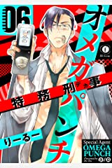 特務刑事オメガパンチ (6) (BLfranc) Kindle版