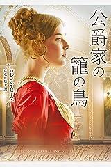 公爵家の籠の鳥 (mirabooks) Kindle版