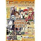 月刊ファルコムマガジン vol.45 (ファルコムBOOKS)