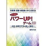 吹奏楽・授業・部活動ですぐに使えるまゆみ先生のパワーUP! ゲーム29 活力・表現力不足を楽しく解消!