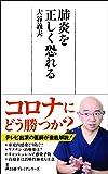 肺炎を正しく恐れる (日経プレミアシリーズ)