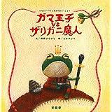 ガマ王子vsザリガニ魔人―「Paco パコと魔法の絵本」より