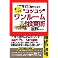 """定年退職後に """"毎月"""" 20万円を得る! """"コツコツ"""" ワンルーム投資術"""