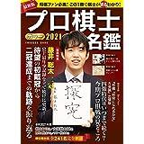プロ棋士カラー名鑑2021 (扶桑社ムック)