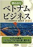 早わかりベトナムビジネス(第3版) (B&Tブックス)