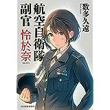 航空自衛隊 副官 怜於奈 (ハルキ文庫)