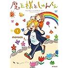 魔王様としゅんくん 1 (MFコミックス ジーンシリーズ)