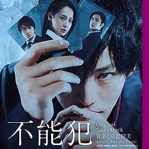 映画「不能犯」 オリジナル・サウンドトラック 音楽:富貴晴美