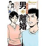 弁護士ドットコムの「身近なトラブル相談室」マンガで解決! 男の離婚 (Futabasha Culture Comic Series 弁護士ド)