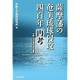薩摩藩の奄美琉球侵攻四百年再考 (沖縄大学地域研究所叢書)