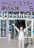ゲームクリエイター育成会議5