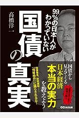 99%の日本人がわかっていない国債の真実 ―――国債から見えてくる日本経済「本当の実力」 Kindle版