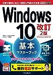 できるポケット Windows 10 基本マスターブック 改訂2版 できるポケットシリーズ