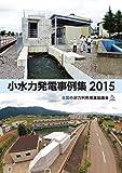 小水力発電事例集2015