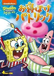 スポンジ・ボブ お寝ぼけパトリック [DVD]