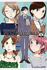 東京No Vacancy 3 (楽園コミックス) Kindle版