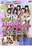 2003年Marioレーシングギャル [DVD]