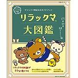リラックマ検定公式ガイドブック リラックマ大図鑑 (生活シリーズ)