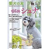 愛犬の友 2020年 3月号 [雑誌]