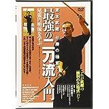 DVD>最強の二刀流入門―宮本武蔵必勝の極意! 尾張円明流を学ぶ (<DVD>)