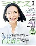 ミセス 2020年 3月号 (雑誌)