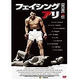 フェイシング・アリ [DVD]