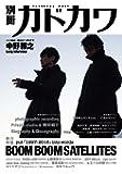 別冊カドカワ 総力特集 BOOM BOOM SATELLITES (カドカワムック)