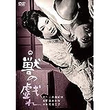 獣の戯れ [DVD]