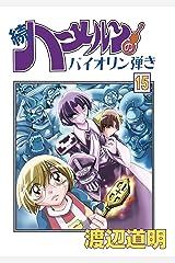 続 ハーメルンのバイオリン弾き 15巻 (ココカラコミックス) Kindle版