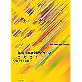 年鑑日本の空間デザイン2021 ディスプレイ・サイン・商空間