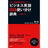 【増補改訂版】ビジネス英語類語使い分け辞典