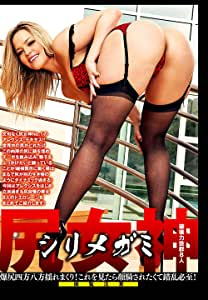 セレブブロンド 尻女神 [DVD]