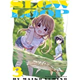 スローループ 3巻 (まんがタイムKRコミックス)