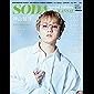 SODA Special Edition KANSAI [雑誌]