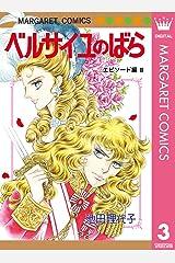 ベルサイユのばら エピソード編 3 (マーガレットコミックスDIGITAL) Kindle版