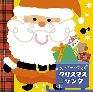 スーパー・ベスト クリスマス・ソング