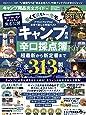 【完全ガイドシリーズ297】キャンプ用品完全ガイド 2020 (100%ムックシリーズ)