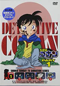 名探偵コナンDVD PART1 vol.1