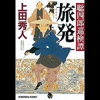 旅発(たびだち)~聡四郎巡検譚~ (光文社文庫)