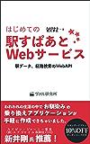 はじめての駅すぱあとWebサービス 駅データ、経路検索のWebAPI