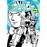 るんるんカンパニー 3 (ハヤカワ文庫JA)