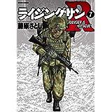 ライジングサンR(7) (アクションコミックス)