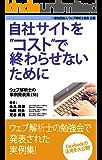 自社サイトをコストで終わらせないために ウェブ解析士の事例発表集(18)