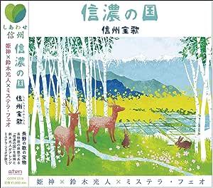 信濃の国〜信州宝歌 / カラオケ入り