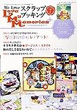 We Love スクラップブッキング ラブメモプラス vol.7
